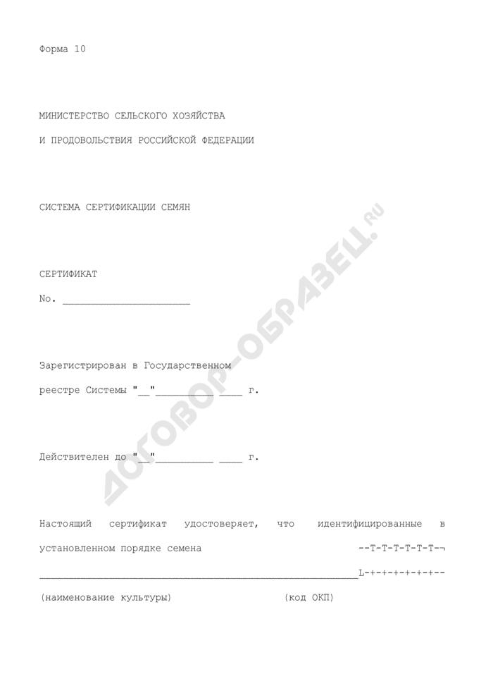 Сертификат на семена сельскохозяйственных растений. Форма N 10. Страница 1