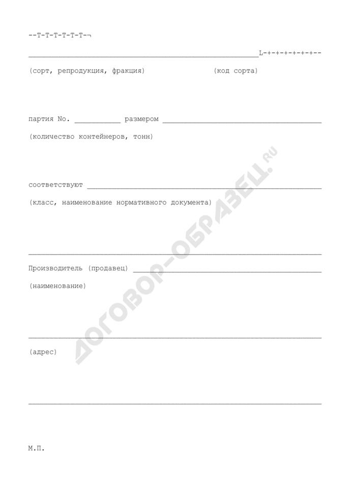 Сертификат на семена сельскохозяйственных растений. Форма N 10. Страница 2