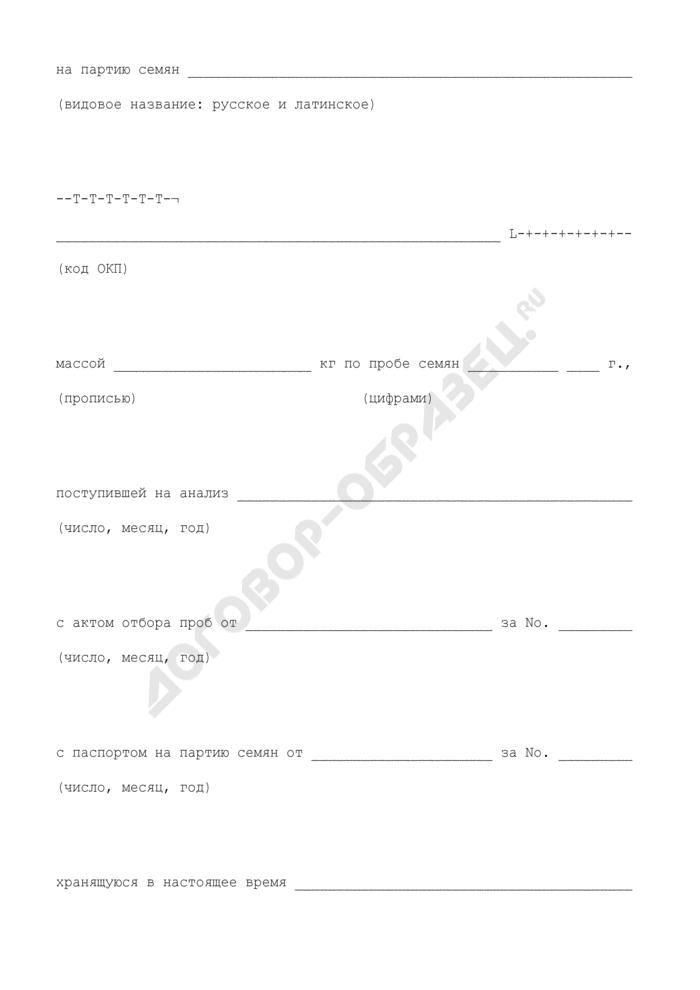 Сертификат на семена лесных растений. Форма N 13. Страница 2