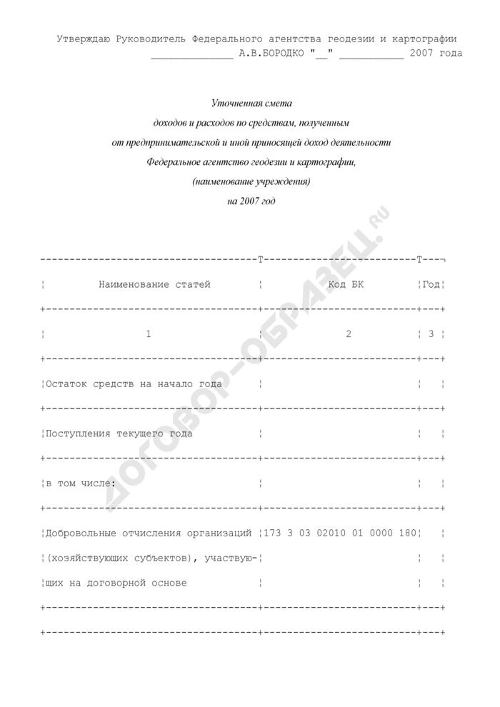 Уточненная смета доходов и расходов по средствам, полученным от предпринимательской и иной приносящей доход деятельности Федерального агентства геодезии и картографии. Страница 1