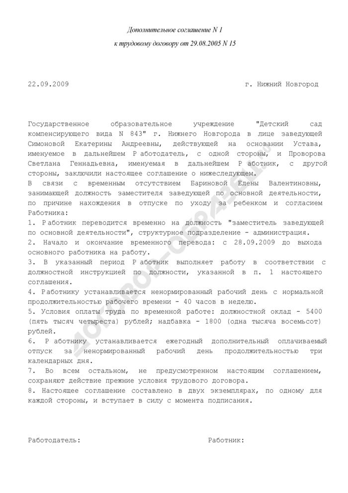 Дополнительное соглашение к трудовому договору о временном переводе работника на другую должность (пример). Страница 1