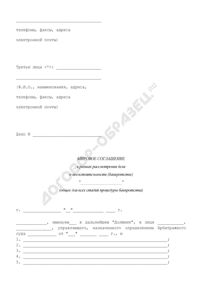 Мировое соглашение по делу о несостоятельности (банкротстве) организации. Страница 2