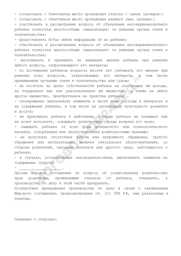 Мировое соглашение об осуществлении родительских прав и обязанностей родителем-нерезидентом. Страница 3
