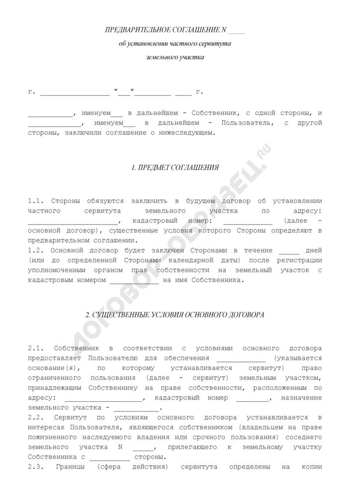Предварительное соглашение об установлении частного сервитута земельного участка. Страница 1