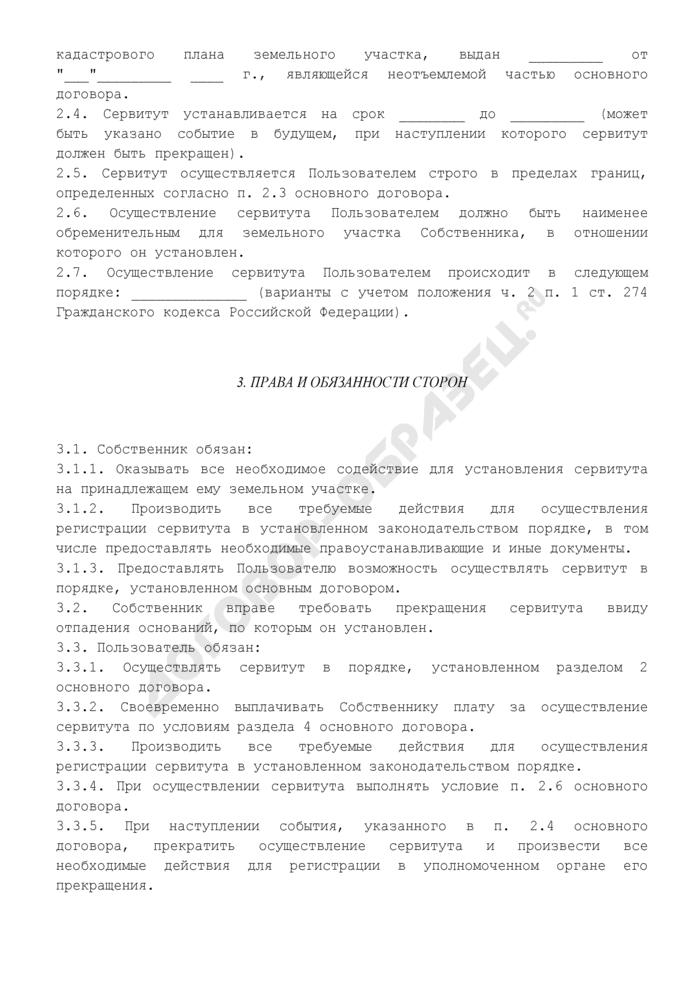 Предварительное соглашение об установлении частного сервитута земельного участка. Страница 2