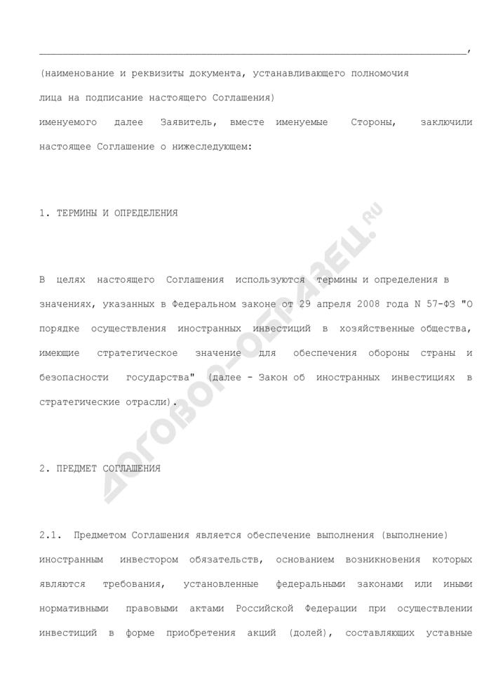 Примерная форма соглашения об обеспечении выполнения обязательств иностранным инвестором или группой лиц при осуществлении иностранных инвестиций в хозяйственные общества, имеющие стратегическое значение. Страница 2