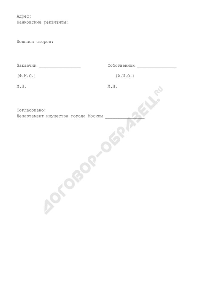 Примерное соглашение о порядке компенсации потерь собственника, возникающих в связи с уничтожением его имущества в процессе деятельности заказчика при реконструкции и ликвидации энергообъектов, осуществляемой за счет средств городского бюджета. Страница 3