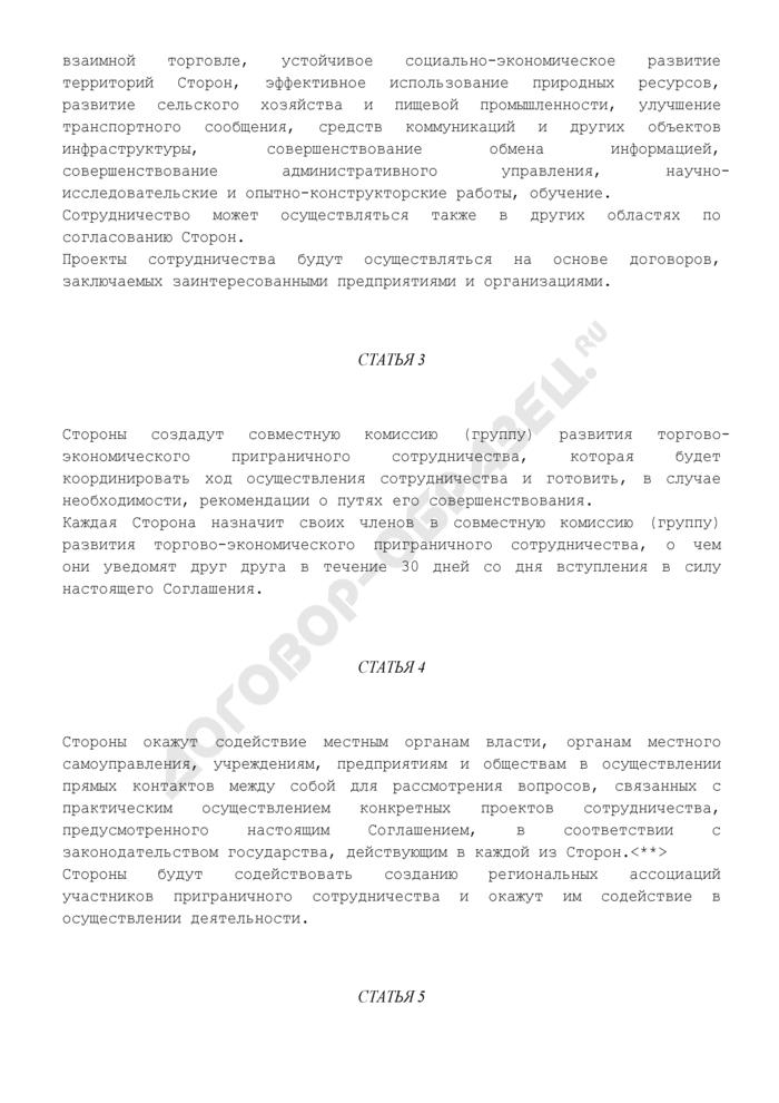 Проект соглашения о торгово-экономическом сотрудничестве между субъектом Российской Федерации и приграничном иностранным государством. Страница 3