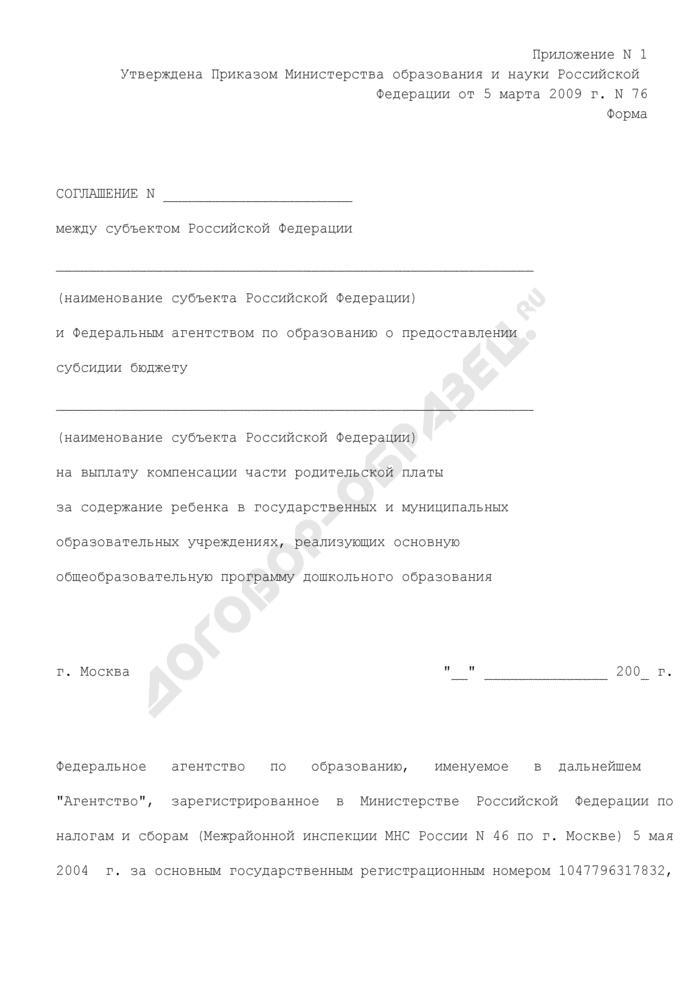 Соглашение между субъектом Российской Федерации и Федеральным агентством по образованию о предоставлении субсидии бюджету субъекта Российской Федерации на выплату компенсации части родительской платы за содержание ребенка в государственных и муниципальных образовательных учреждениях, реализующих основную общеобразовательную программу дошкольного образования. Страница 1