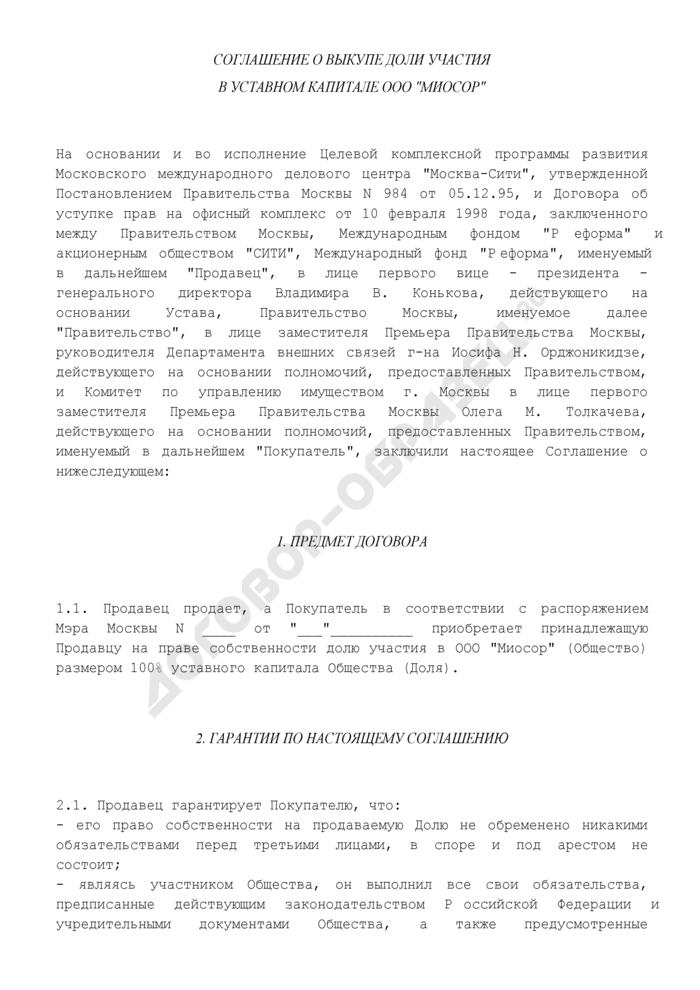 Соглашение о выкупе доли участия в уставном капитале общества с ограниченной ответственностью. Страница 1