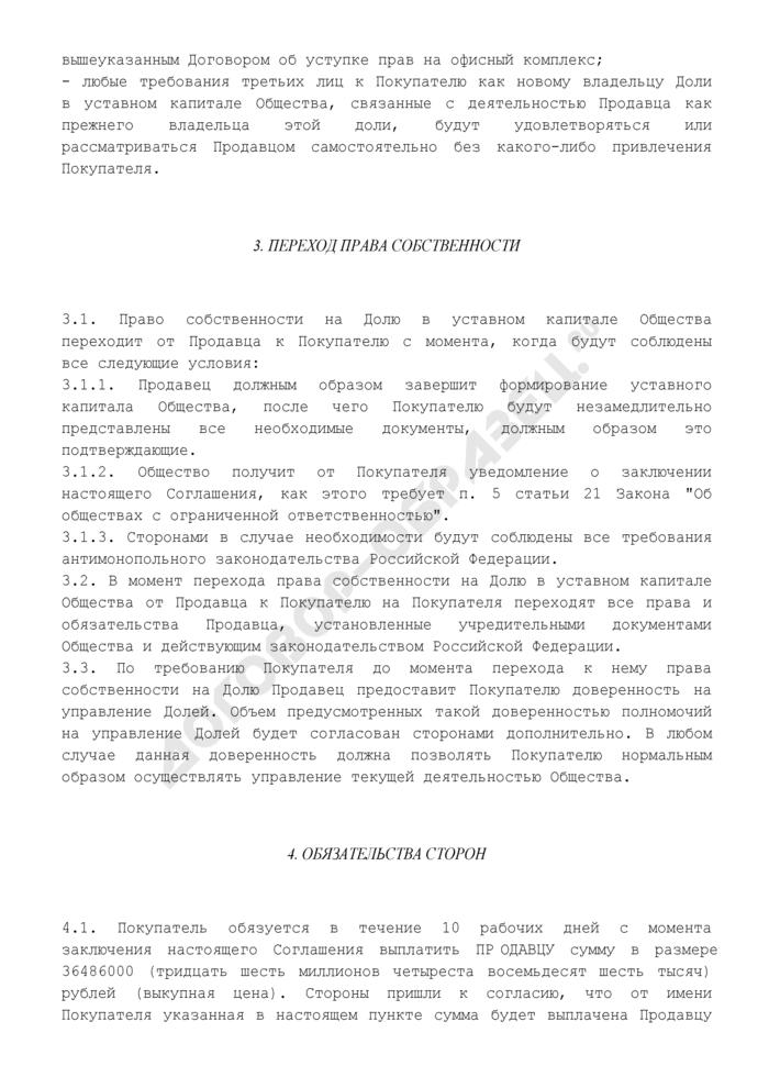 Соглашение о выкупе доли участия в уставном капитале общества с ограниченной ответственностью. Страница 2