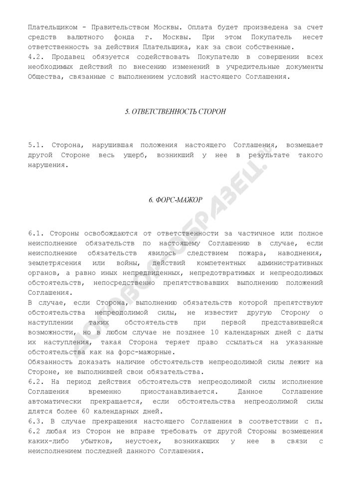 Соглашение о выкупе доли участия в уставном капитале общества с ограниченной ответственностью. Страница 3