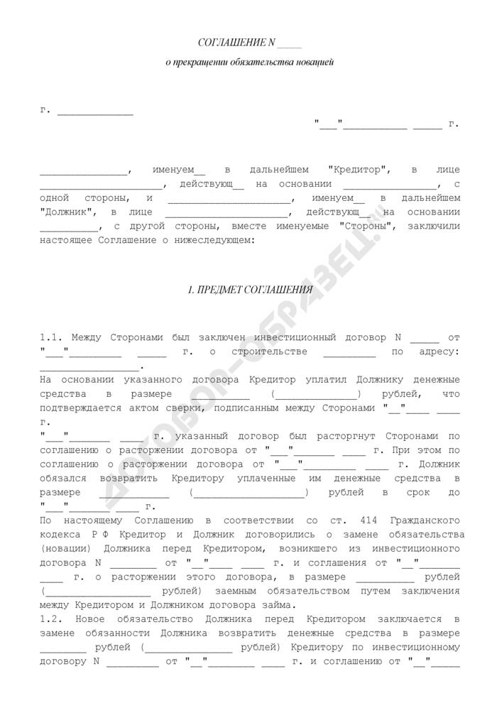 Расписка о зачете требований по договору займа