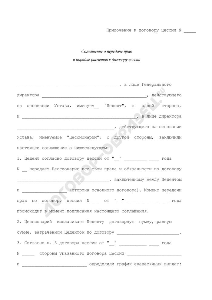 Соглашение о передаче прав и порядке расчетов к договору цессии (приложение к договору цессии). Страница 1