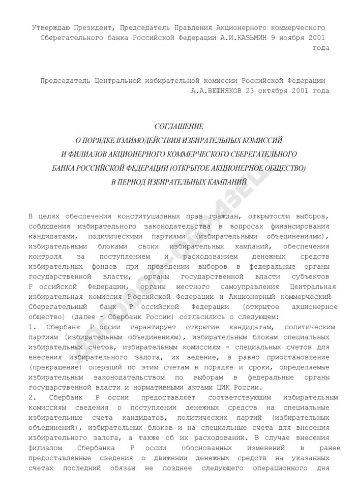 Соглашение о порядке взаимодействия избирательных комиссий и филиалов акционерного коммерческого Сберегательного банка Российской Федерации (открытое акционерное общество) в период избирательных кампаний. Страница 1