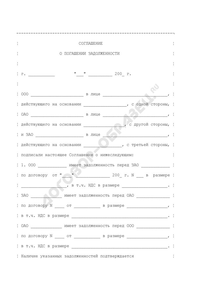 Соглашение о погашении задолженности. Страница 1