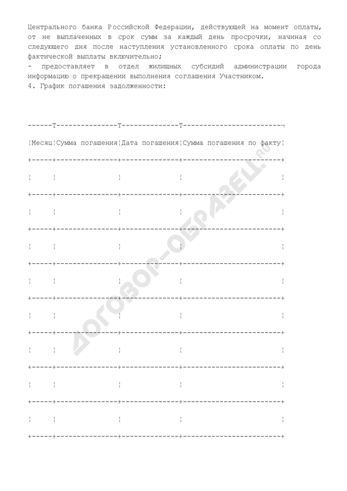 Соглашение о погашении задолженности за жилое помещение и коммунальные услуги на территории города Дзержинский Московской области. Страница 2