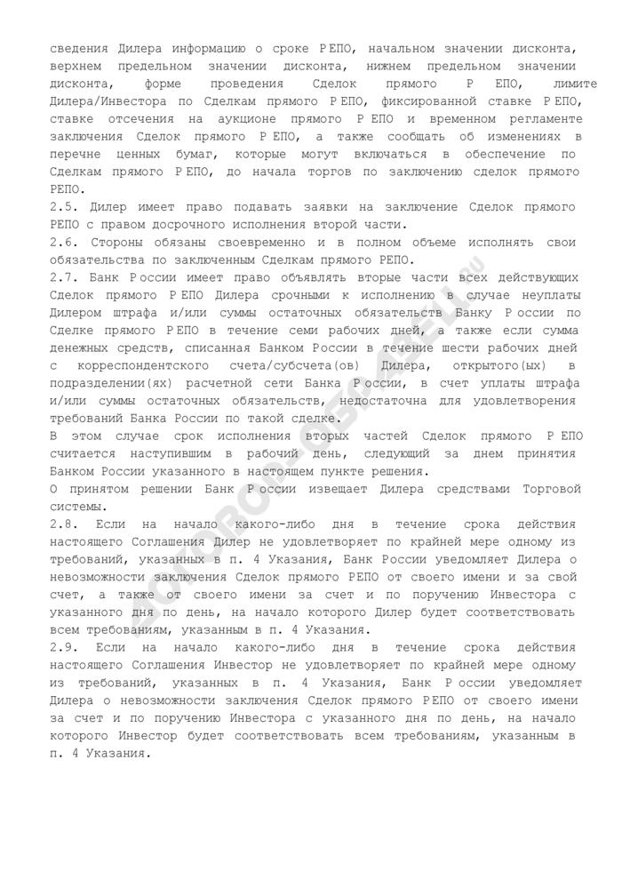 Соглашение о проведении операций прямого РЕПО. Страница 3