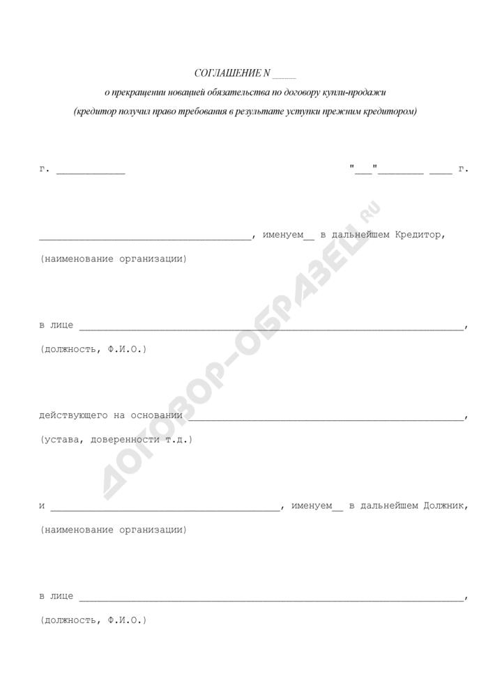 Соглашение о прекращении новацией обязательства по договору купли-продажи (кредитор получил право требования в результате уступки прежним кредитором). Страница 1
