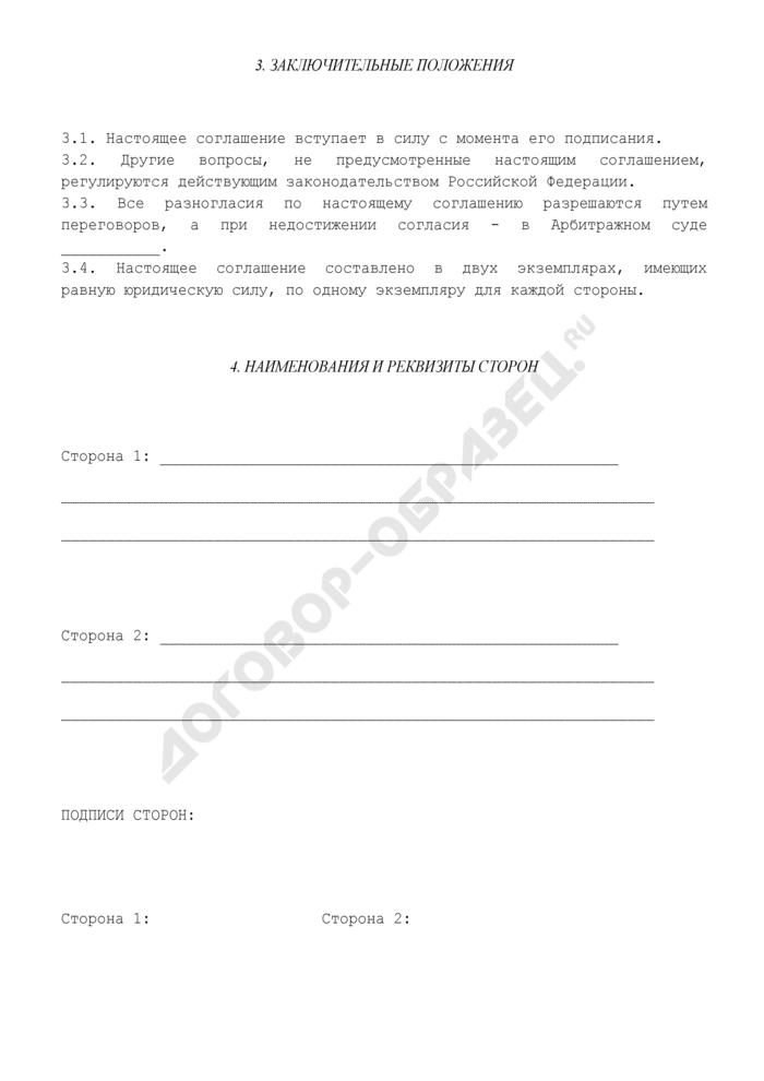 Соглашение о прекращении взаимных обязательств зачетом встречных однородных требований (для юридических лиц). Страница 2