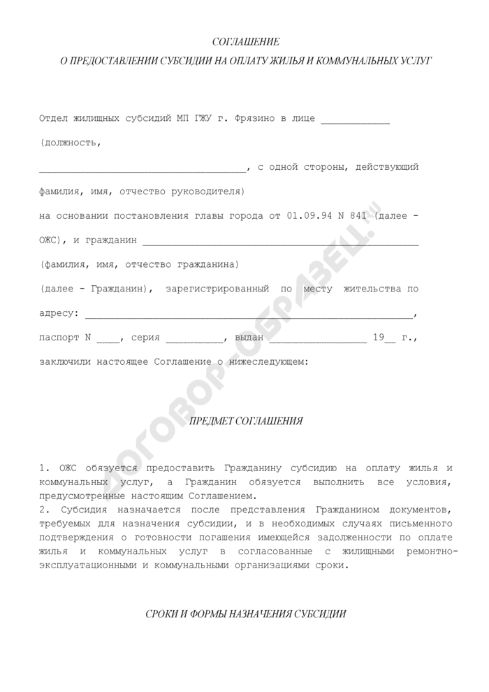 Соглашение о предоставлении субсидии на оплату жилья и коммунальных услуг гражданам г. Фрязино Московской области. Страница 1