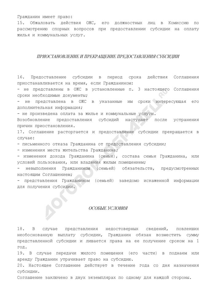 Соглашение о предоставлении субсидии на оплату жилья и коммунальных услуг гражданам г. Фрязино Московской области. Страница 3