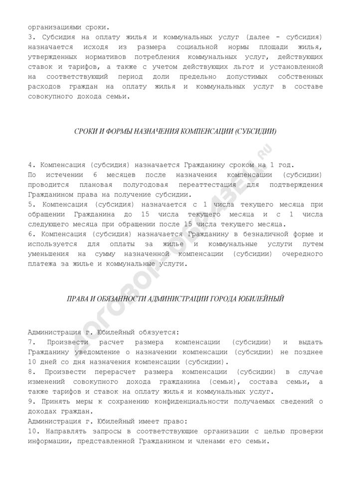 Соглашение о предоставлении компенсации (субсидии) на оплату жилья и коммунальных услуг в г. Юбилейный Московской области. Страница 2