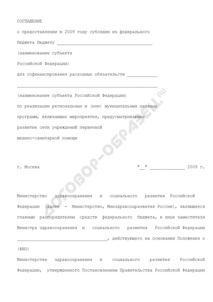 Соглашение о предоставлении в 2009 году субсидии из федерального бюджета бюджету субъекта Российской Федерации для софинансирования расходных обязательств по реализации региональных и (или) муниципальных целевых программ, включающих мероприятия, предусматривающие развитие сети учреждений первичной медико-санитарной помощи. Страница 1