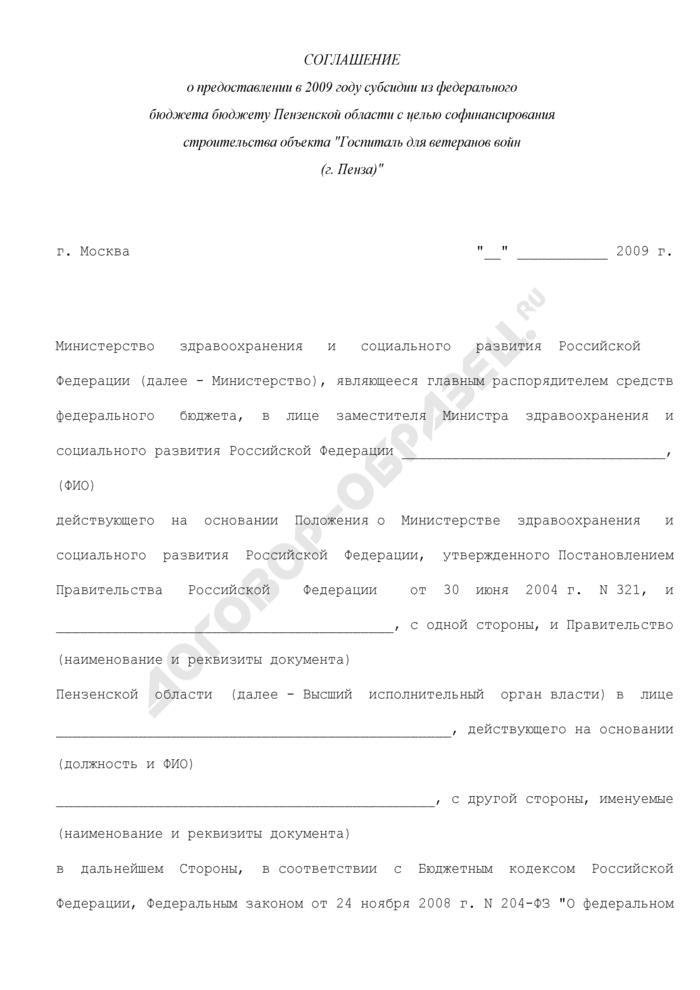 """Соглашение о предоставлении в 2009 году субсидии из федерального бюджета бюджету Пензенской области с целью софинансирования строительства объекта """"Госпиталь для ветеранов войн (г. Пенза). Страница 1"""