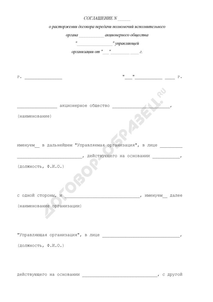 Соглашение о расторжении договора передачи полномочий исполнительных органов акционерного общества управляющей организации (с момента подписания соглашения). Страница 1