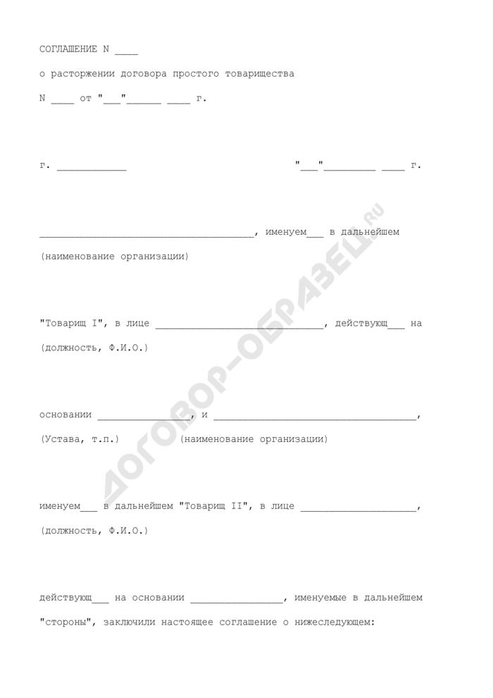 Соглашение о расторжении договора простого товарищества. Страница 1