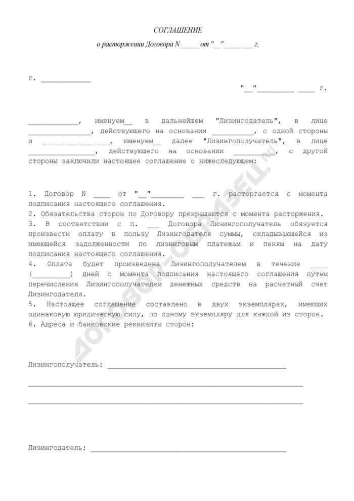 Соглашение о расторжении договора лизинга (с оплатой задолженности по лизинговым платежам и пеням). Страница 1