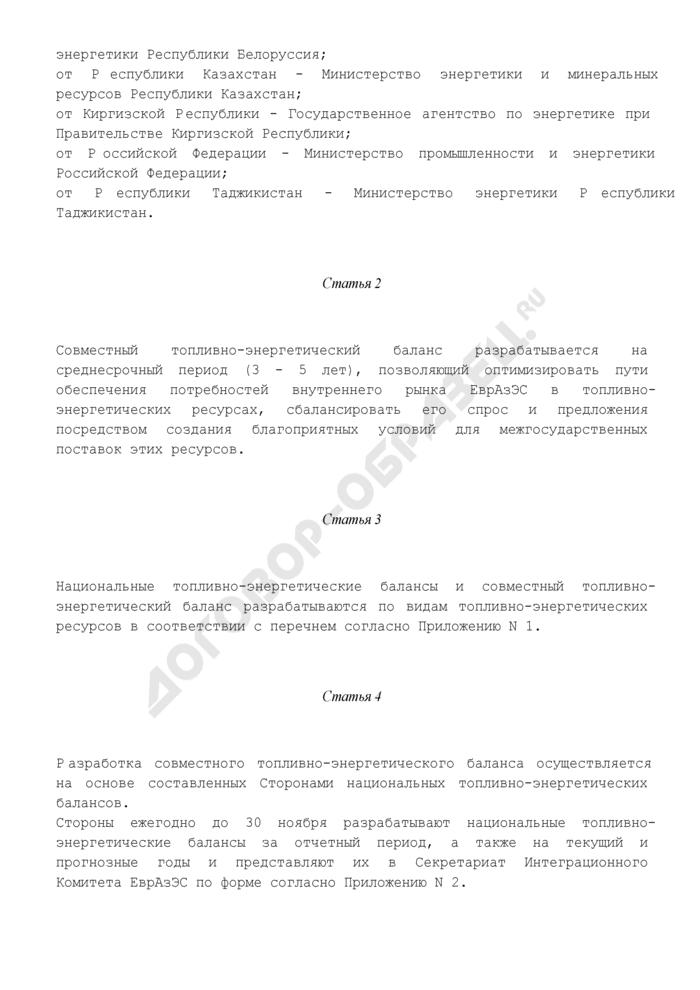 Соглашение о совместной разработке топливно-энергетического баланса государств - членов Евразийского экономического сообщества (проект). Страница 2