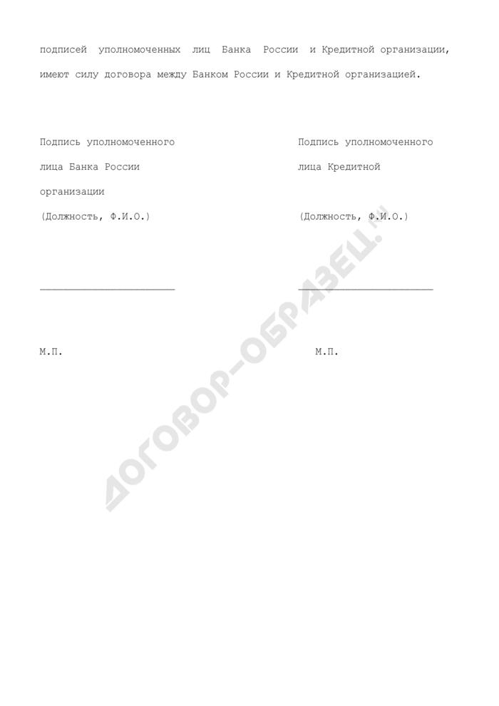 Соглашение об использовании аналога собственноручной подписи уполномоченных лиц при обмене договорами-заявками на участие в депозитном аукционе Центрального банка Российской Федерации, на размещение в Центральном банке Российской Федерации депозита по фиксированной ставке (типовая форма). Страница 3