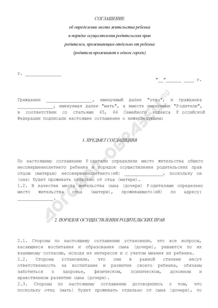 Соглашение об определении места жительства ребенка и порядке осуществления родительских прав родителем, проживающим отдельно от ребенка (родители проживают в одном городе). Страница 1