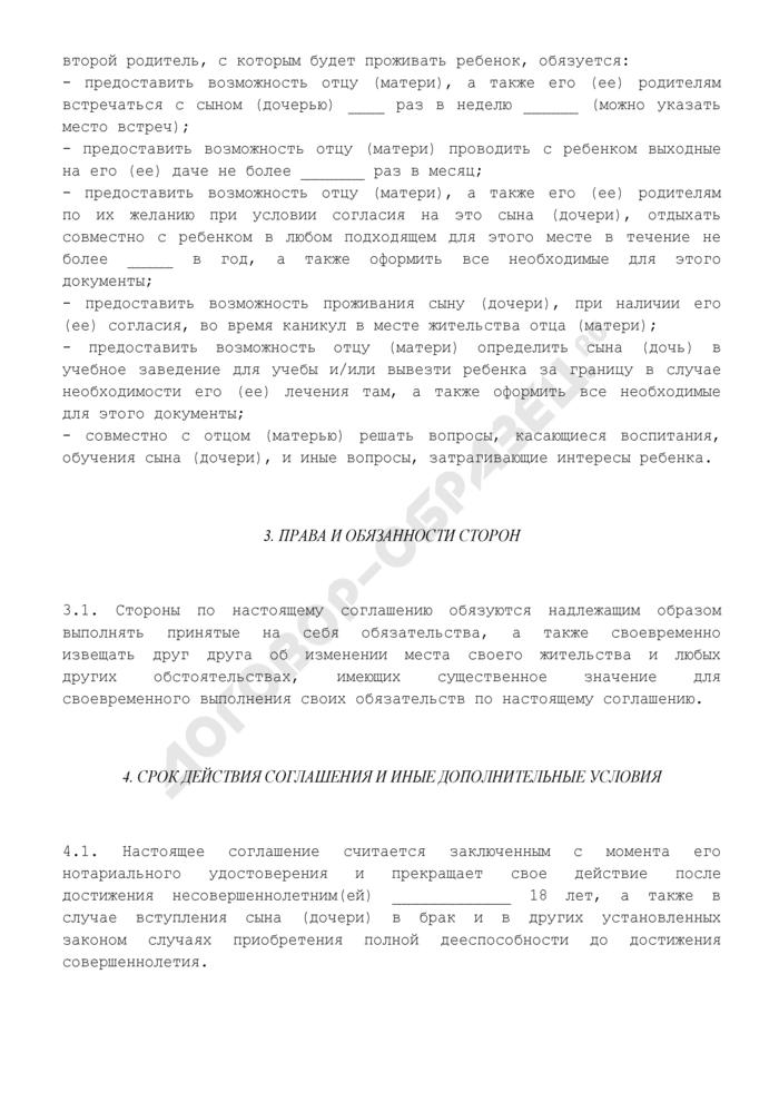 Соглашение об определении места жительства ребенка и порядке осуществления родительских прав родителем, проживающим отдельно от ребенка (родители проживают в одном городе). Страница 2