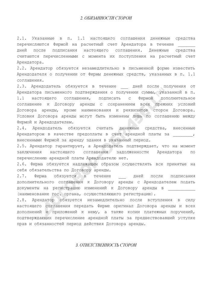 Соглашение об уступке прав и переводе долга по договору долгосрочной аренды здания. Страница 3