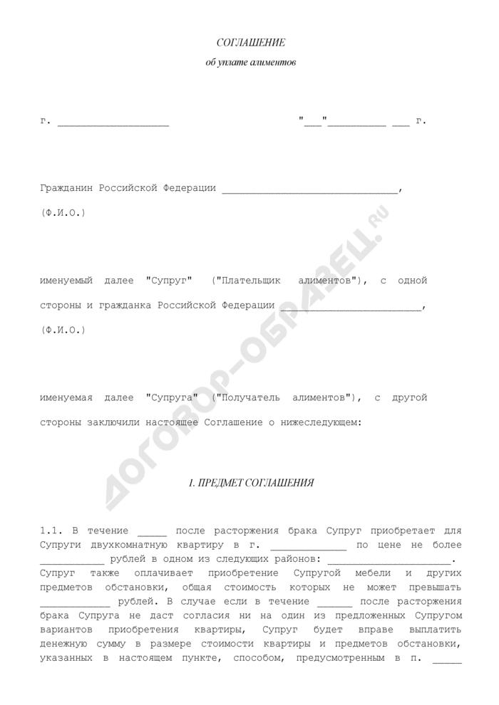 Соглашение об уплате алиментов (с условием передачи (приобретения) имущества и ежемесячных выплат с заработной платы). Страница 1