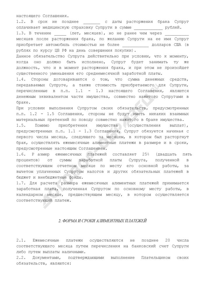Соглашение об уплате алиментов (с условием передачи (приобретения) имущества и ежемесячных выплат с заработной платы). Страница 2