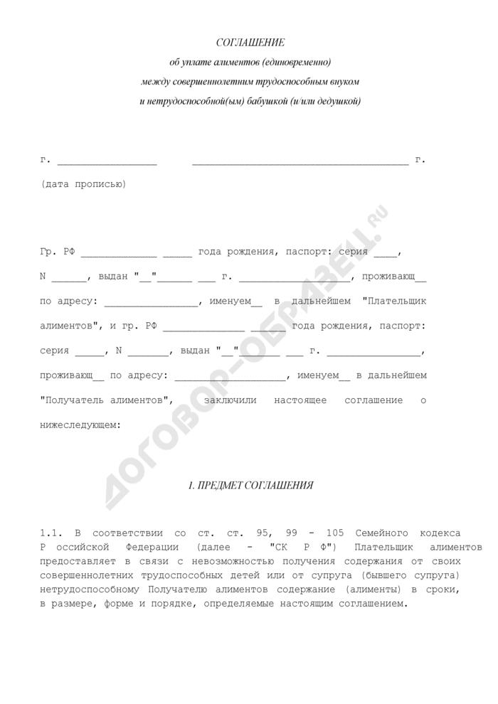 Соглашение об уплате алиментов (единовременно) между совершеннолетним трудоспособным внуком и нетрудоспособной(ым) бабушкой (и/или дедушкой). Страница 1