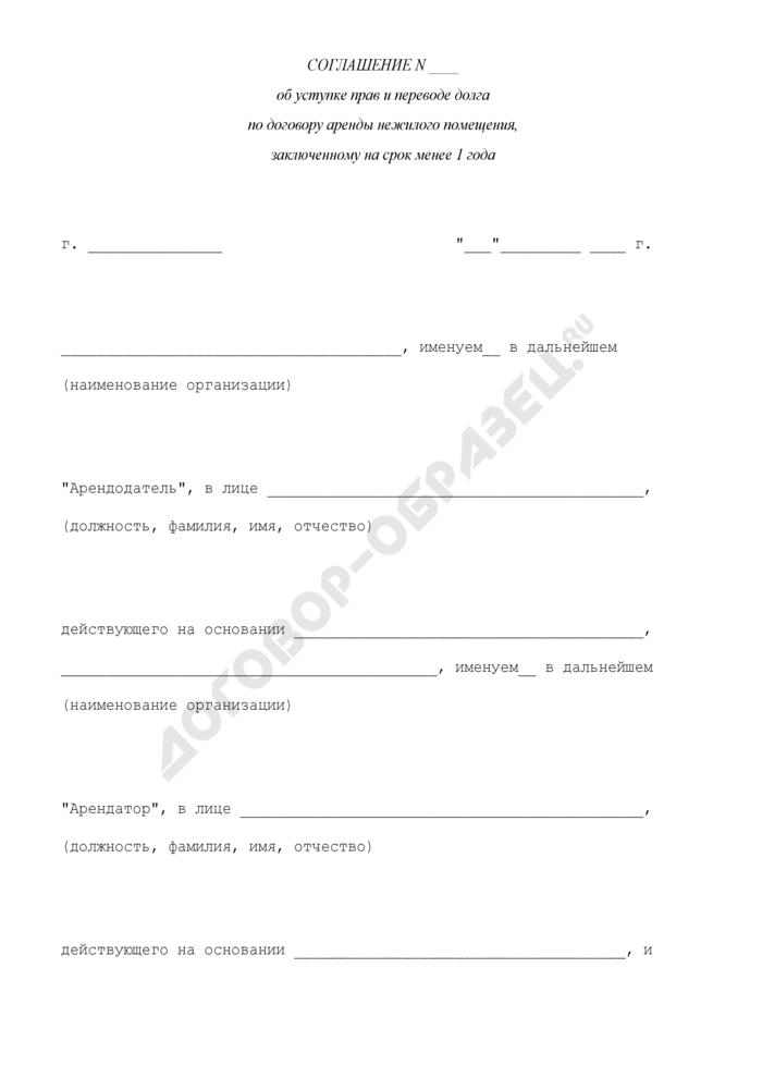Соглашение об уступке прав и переводе долга по договору аренды нежилого помещения, заключенному на срок менее года. Страница 1