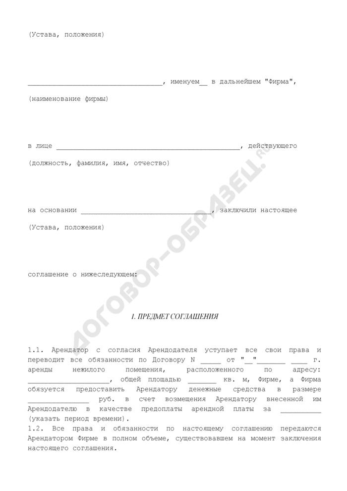 Соглашение об уступке прав и переводе долга по договору аренды нежилого помещения, заключенному на срок менее года. Страница 2