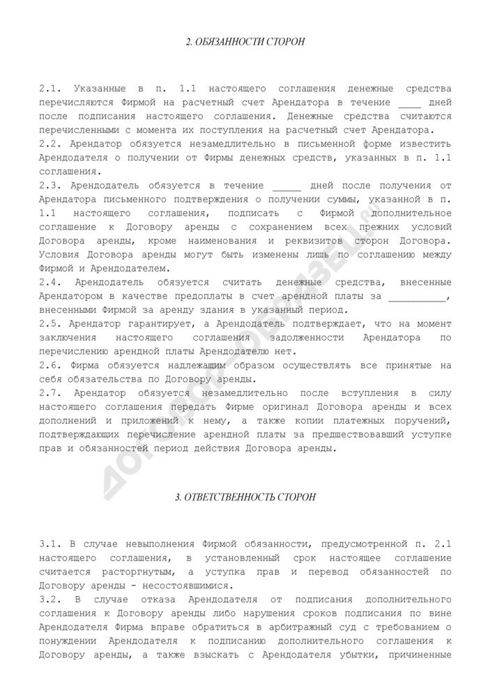 Соглашение об уступке прав и переводе долга по договору аренды нежилого помещения, заключенному на срок менее года. Страница 3
