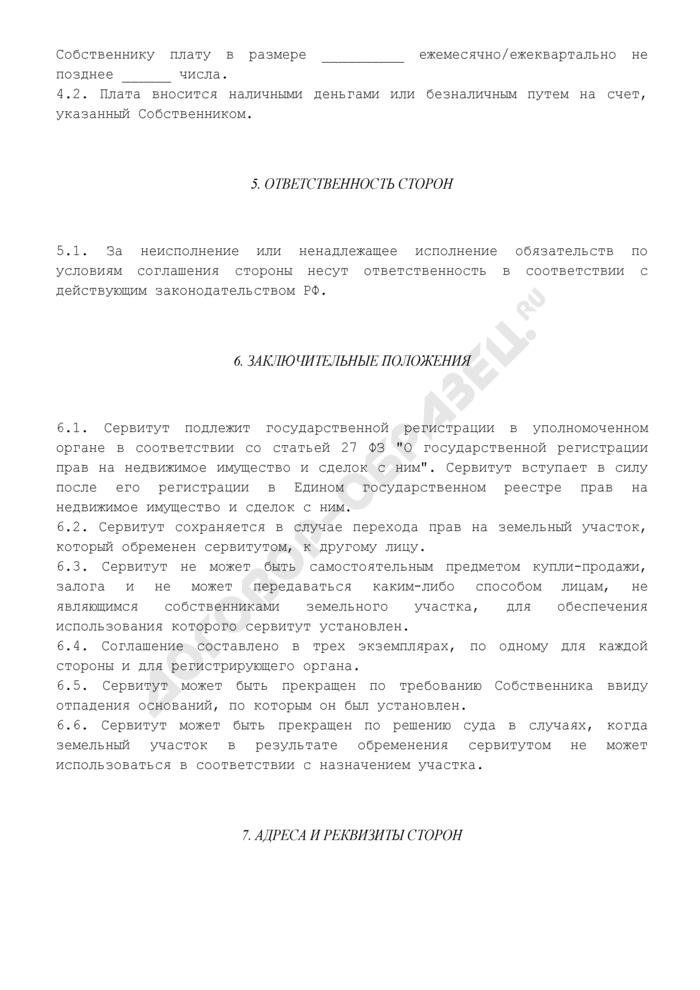 Соглашение об установлении частного сервитута земельного участка (срочного; возмездного). Страница 3