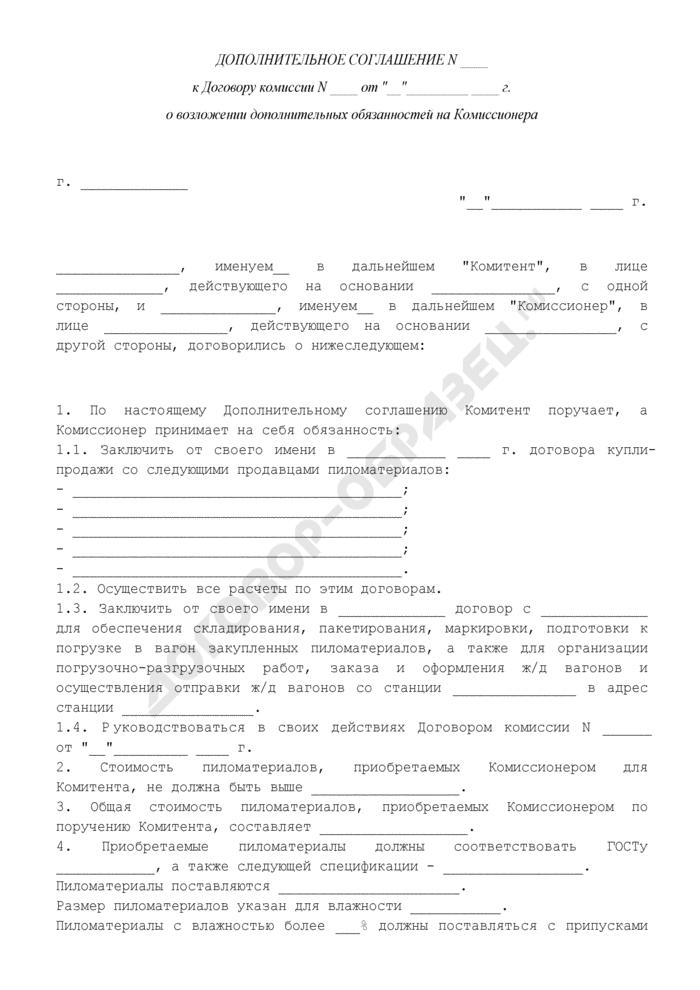Дополнительное соглашение о возложении дополнительных обязанностей на комиссионера по договору комиссии на реализацию пиломатериалов. Страница 1