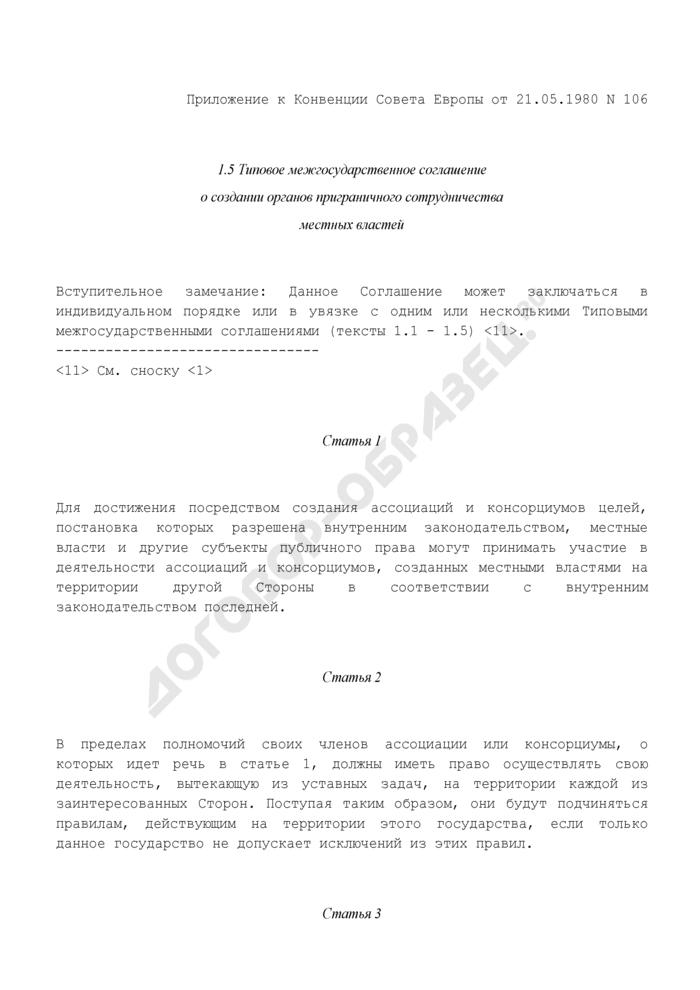Типовое межгосударственное соглашение о создании органов приграничного сотрудничества местных властей. Страница 1