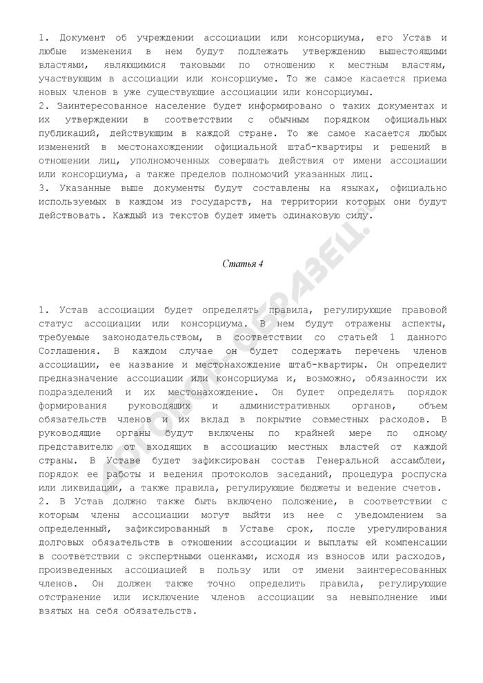Типовое межгосударственное соглашение о создании органов приграничного сотрудничества местных властей. Страница 2