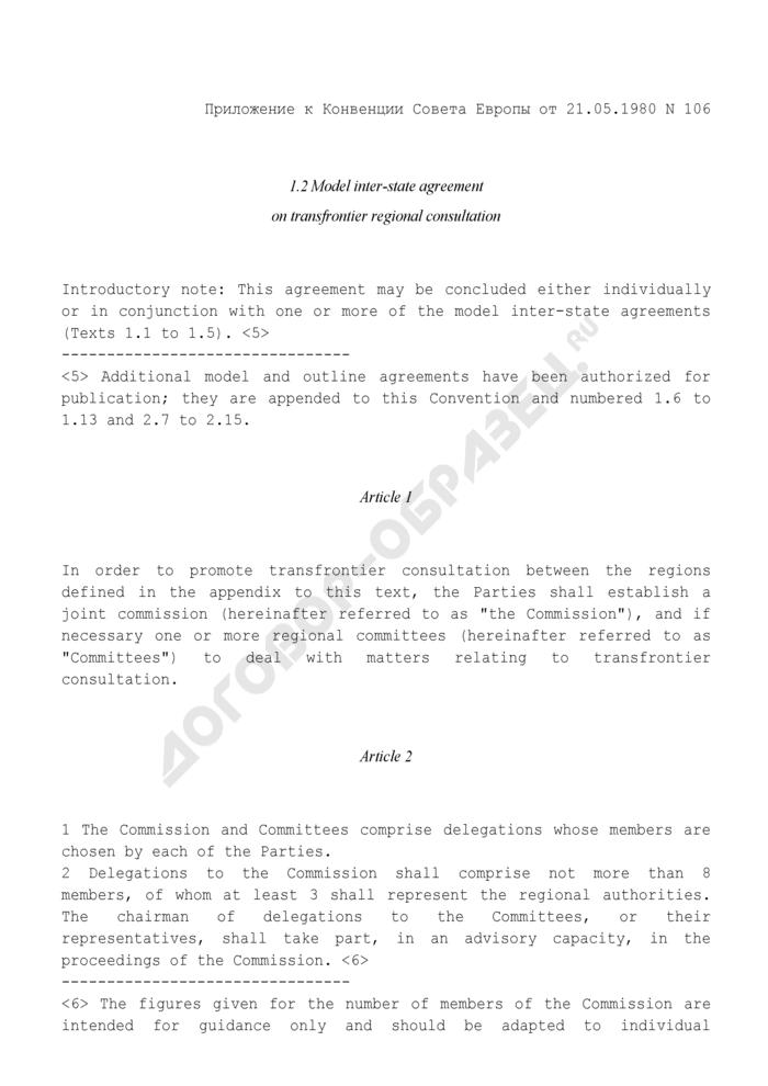Типовое межгосударственное соглашение о региональных приграничных консультациях (англ.). Страница 1