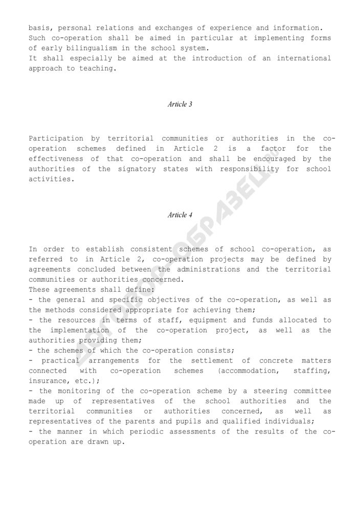 Типовое межгосударственное соглашение о поддержке приграничного или транснационального сотрудничества в области школьного образования (англ.). Страница 2