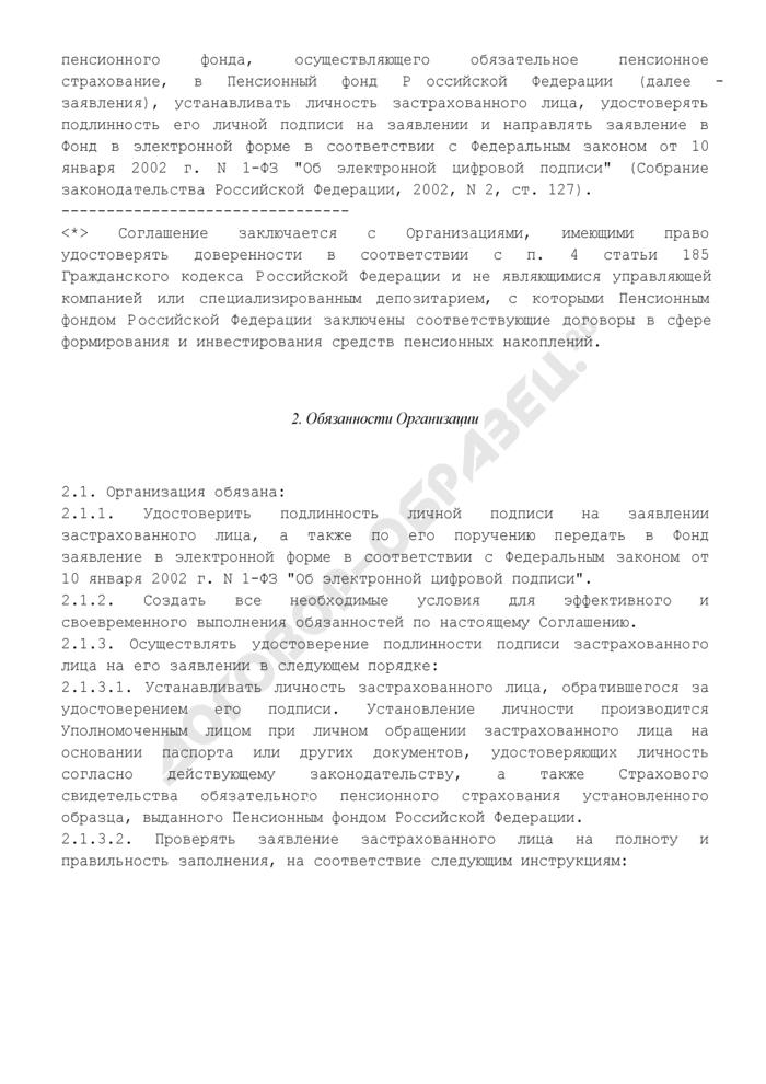 Типовое соглашение о взаимном удостоверении подписей. Страница 3